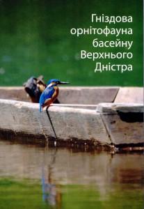 Гніздова орнітофауна басейну верхнього Дніпра